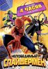 Постер «Непобедимый Спайдермен»