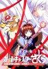 Постер «Сакура – собирательница карт»
