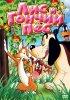 Постер «Лис и гончий пес»