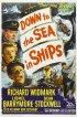Постер «На кораблях по морю»