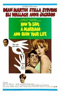 «Как спасти брак (И разрушить свою жизнь)»