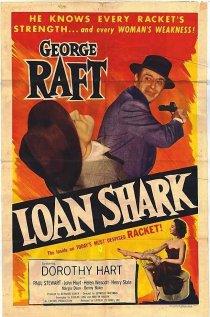 «Кредитная акула»