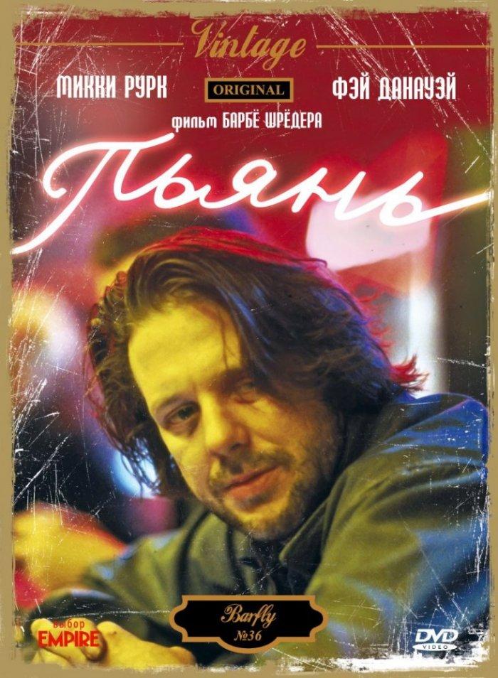Кадры из фильма «Пьянь» / 1987