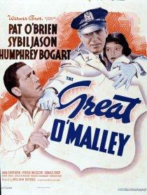 «Великий О'Мэлли»