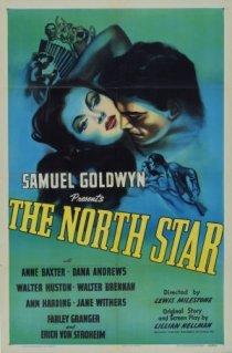 «Северная звезда»