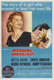 «Свадебный завтрак»