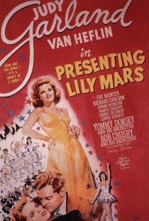 «Представляя Лили Марс»