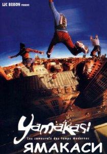 «Ямакаси: Свобода в движении»