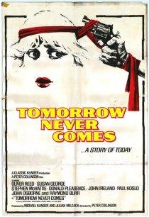«Завтра не наступит никогда»