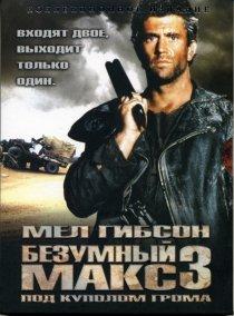 «Безумный Макс 3: Под куполом грома»