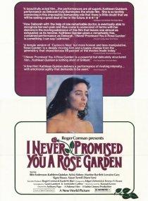 «Я никогда не обещала вам розового сада»