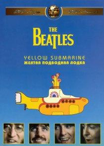 «The Beatles: Желтая подводная лодка»
