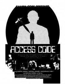 «Код доступа»