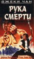 Постер «Рука смерти»