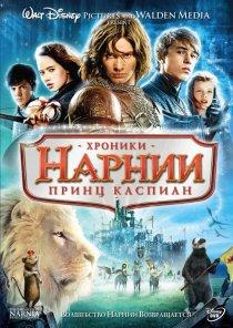 «Хроники Нарнии: Принц Каспиан»