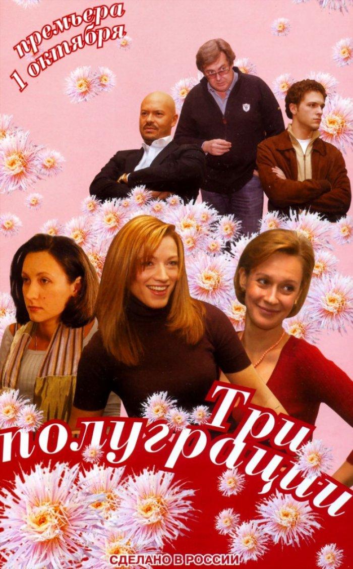 смотреть три придурка онлайн в хорошем качестве 2012