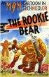 Постер «Медведь-новичок»