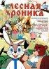 Постер «Лесная хроника»