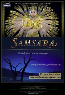 «Самсара»