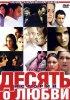 Постер «Десять историй о любви»