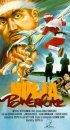 Постер «Ninja Powerforce»