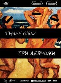 «Три девушки»