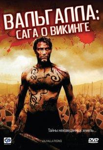«Вальгалла: Сага о викинге»