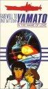 Постер «Космический крейсер Ямато: Фильм второй»