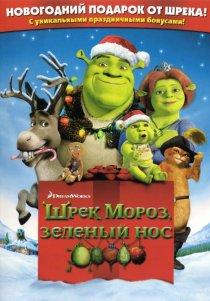 «Шрек мороз, зеленый нос»