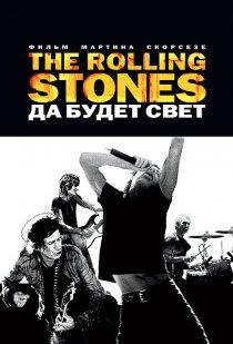 «The Rolling Stones: Да будет свет»