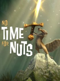 «Не время для орехов»