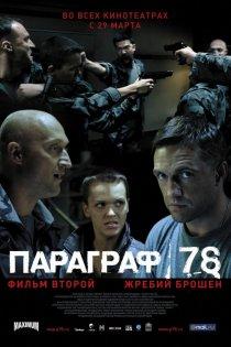 «Параграф 78: Фильм второй»