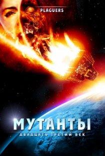 «Мутанты: Двадцать третий век»