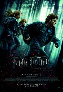 «Гарри Поттер и Дары Смерти: Часть I»