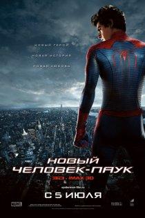 «Новый Человек-паук»