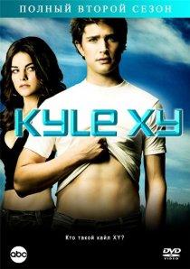 «Кайл XY»