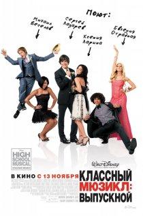«Классный мюзикл 3: Выпускной»