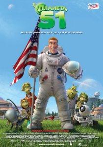 «Планета 51»