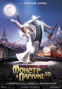 «Монстр в Париже»