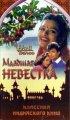 Постер «Младшая невестка»