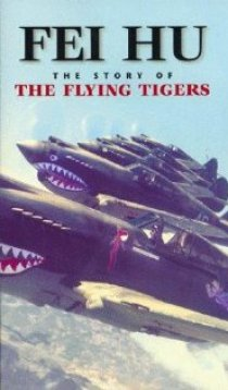 «Fei Hu: The Story of the Flying Tigers»