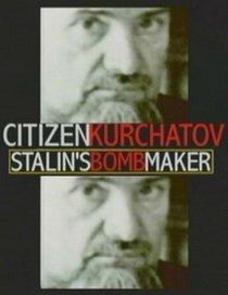«Игорь Курчатов: Создатель советской атомной бомбы»