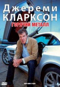 «Джереми Кларксон: Горячий металл»