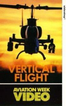 «Вертикальный полет»