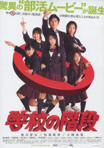 «Gakkô no kaidan»