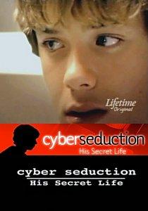 «Кибер-обольщение: Его секретная жизнь»