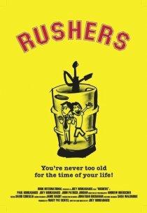 «Rushers»