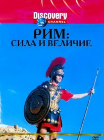 «Discovery: Рим: Сила и величие»