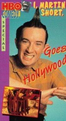 «Я, Мартин Шорт, отправляюсь в Голливуд»