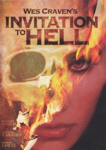 «Приглашение в ад»